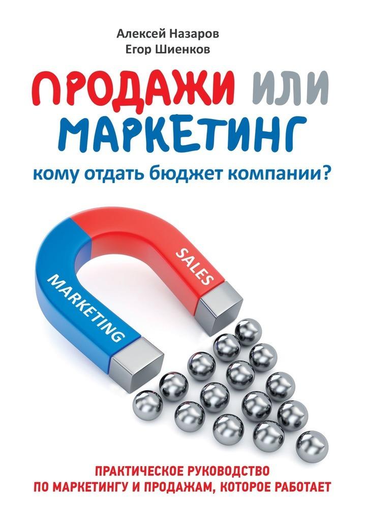 Алексей Назаров Продажи или маркетинг. Кому отдать бюджет компании?