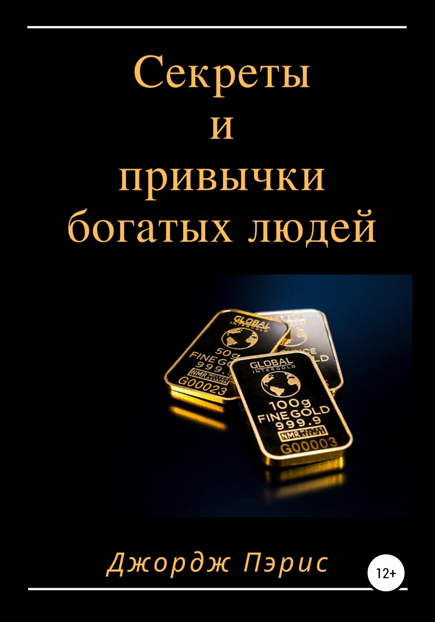 Джордж Пэрис Секреты и привычки богатых людей