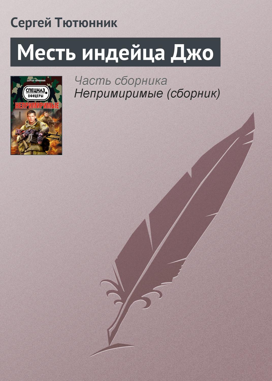 Сергей Тютюнник Месть индейца Джо приемыхов в витька винт и севка кухня