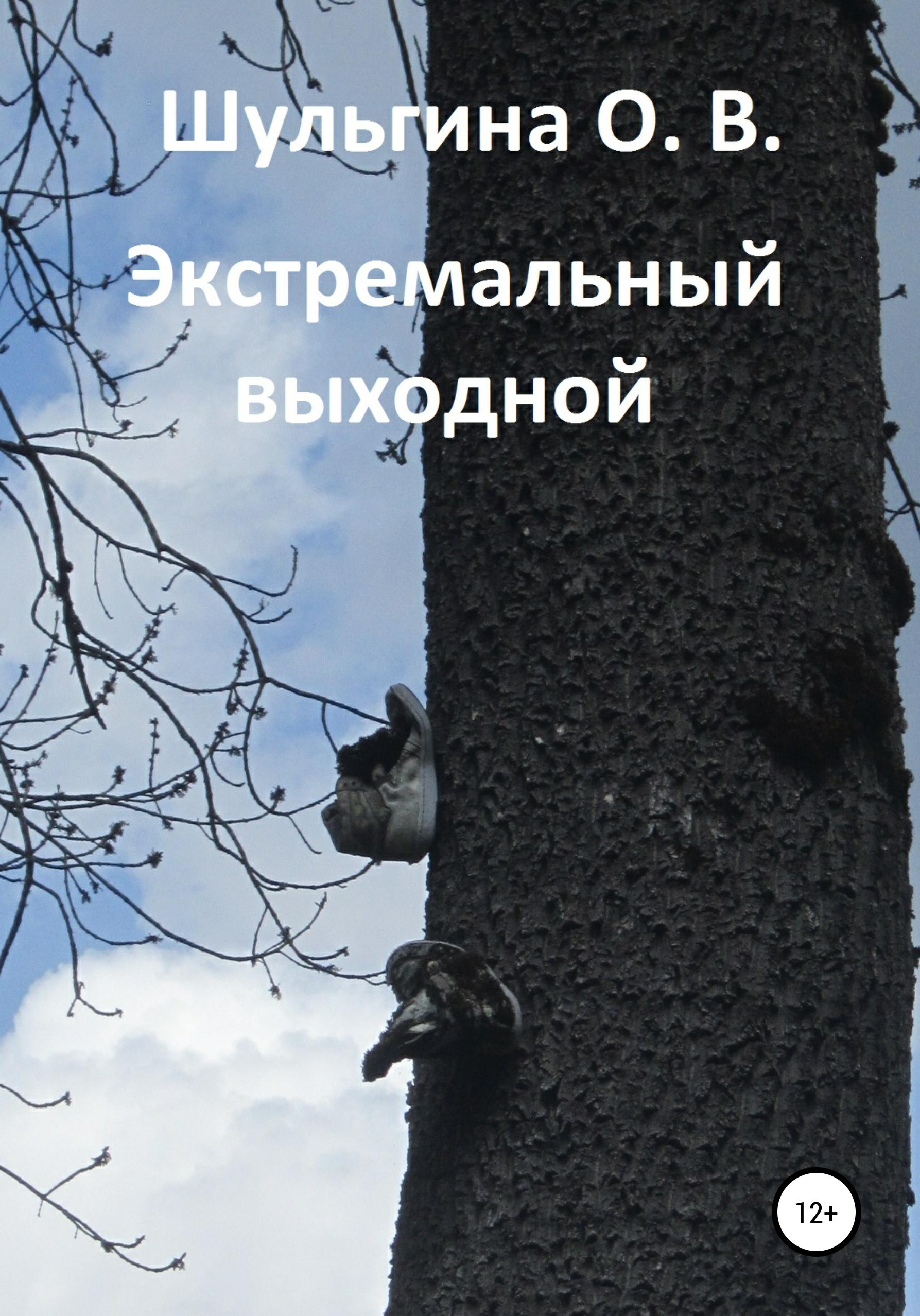 Ольга Владимировна Шульгина Экстремальный выходной ольга поберий кто ты и