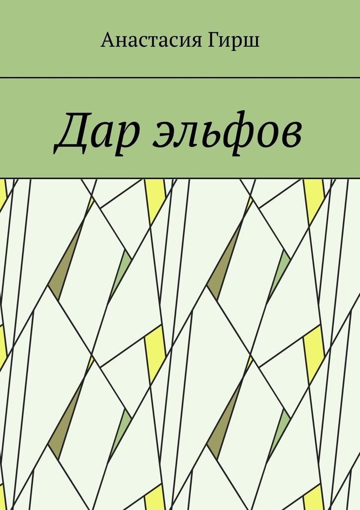 Анастасия Гирш Дар эльфов