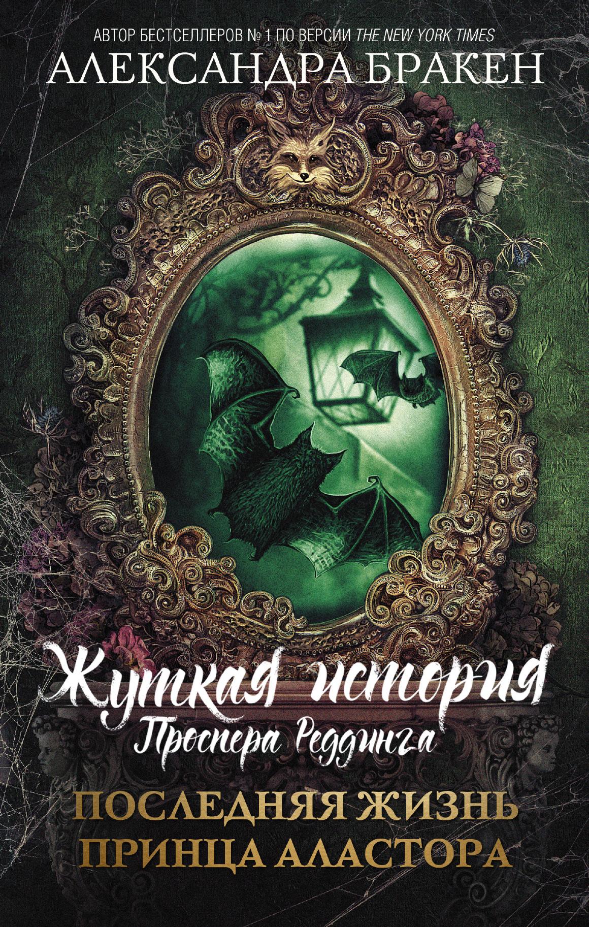 Александра Бракен «Последняя жизнь принца Аластора»
