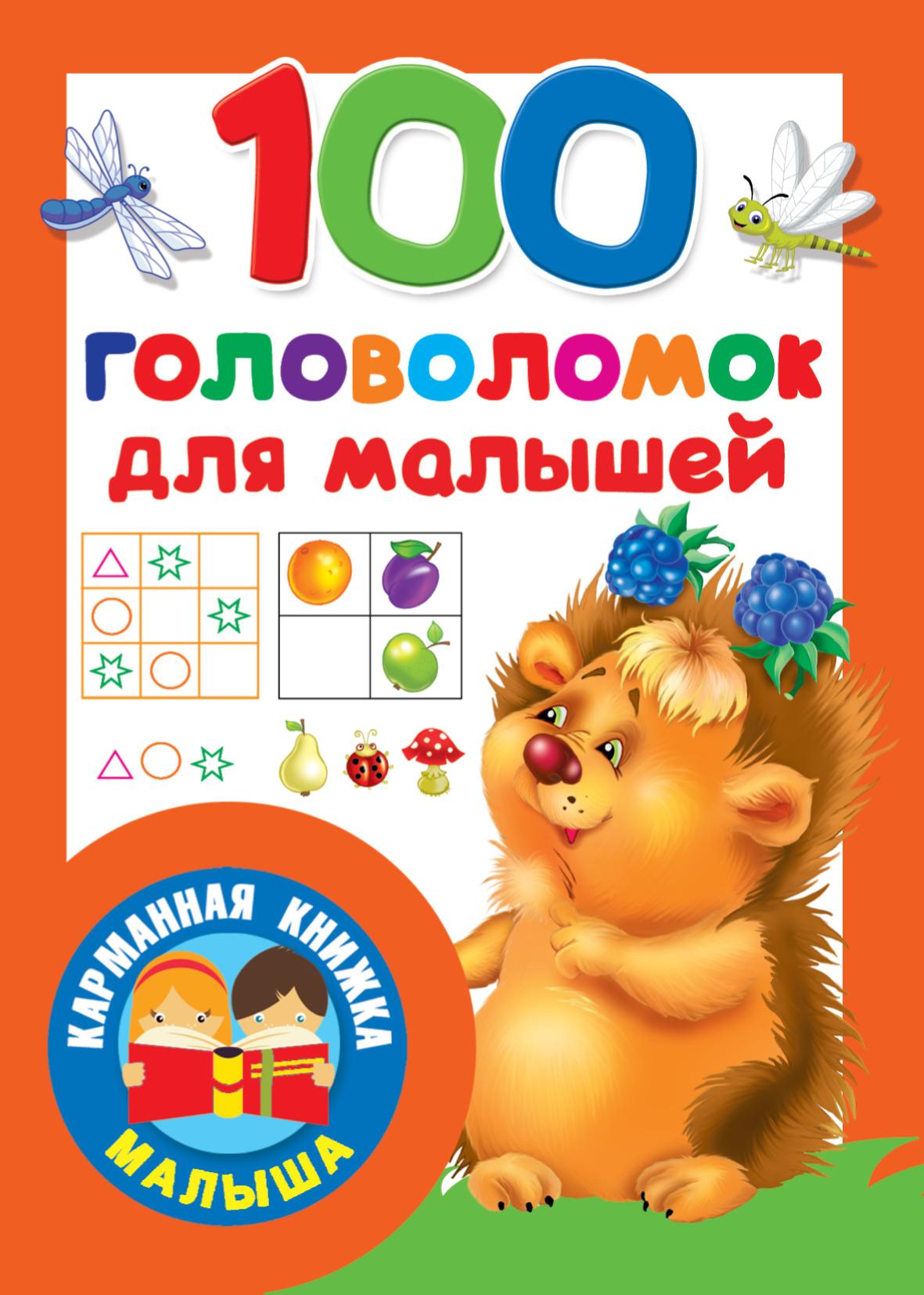 100 головоломок для малышей