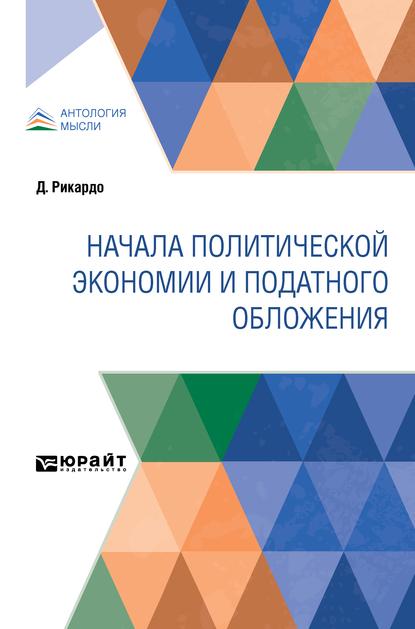 Н. Рязанов Начала политической экономии и податного обложения цена