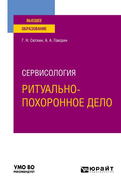 Георгий Николаевич Сюткин Сервисология: ритуально-похоронное дело. Учебное пособие для вузов