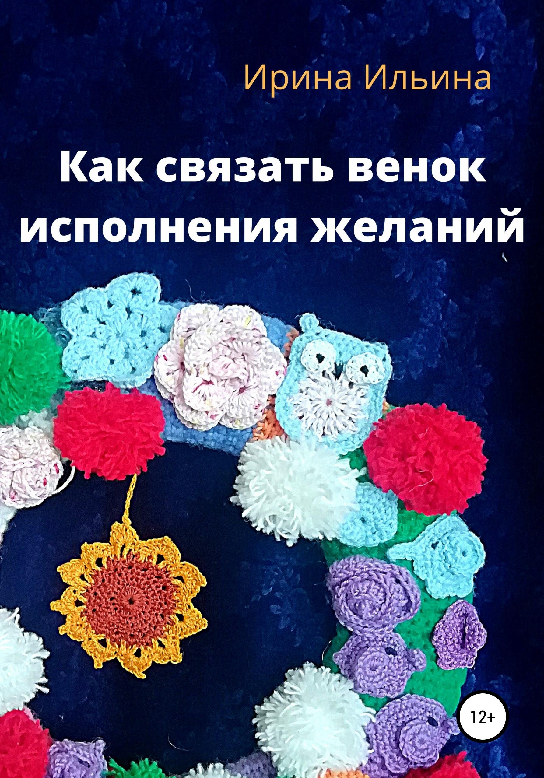 Ирина Ильина Как связать волшебный венок исполнения желаний