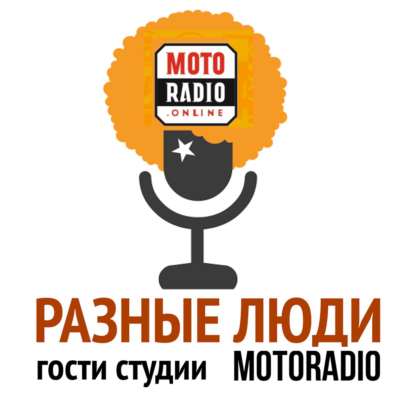 Моторадио Велосипедная жизнь в СПБ — гость студии, председатель клуба Вело-Питер