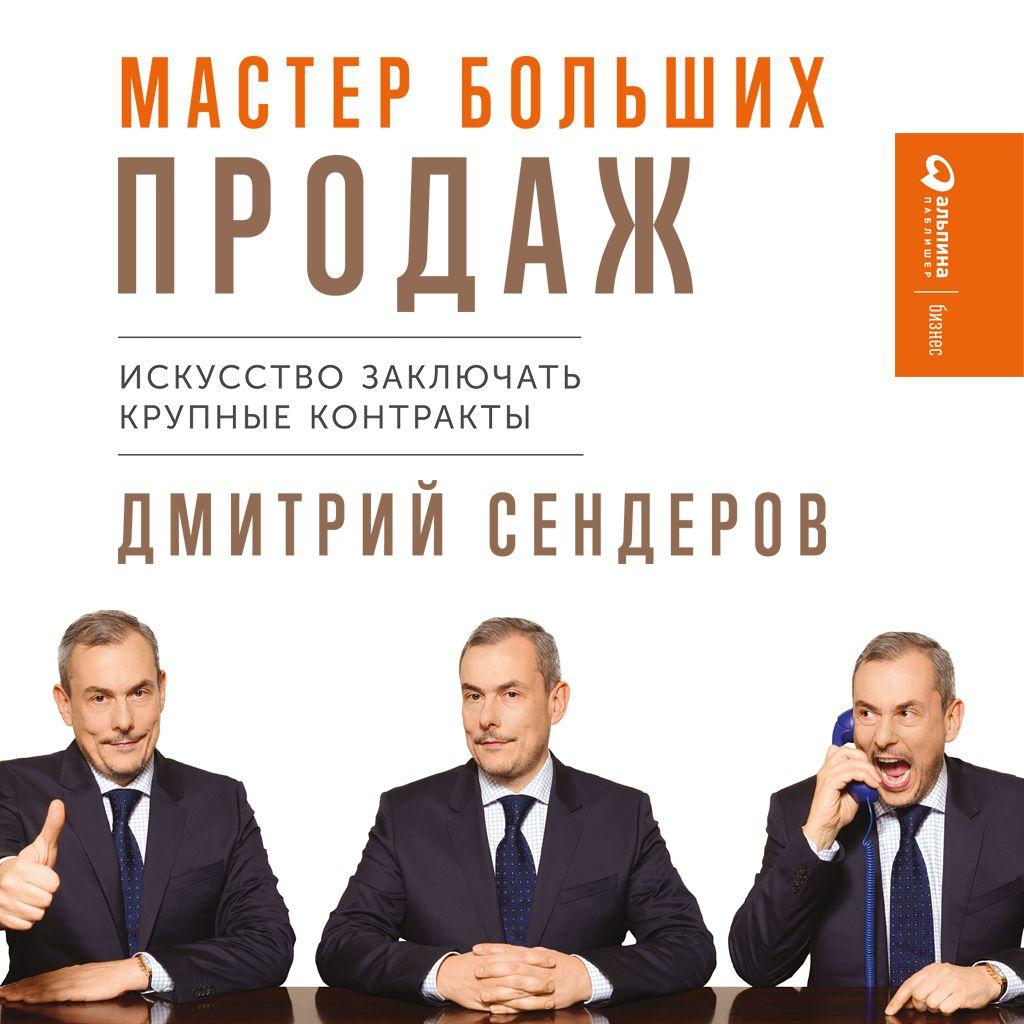 Дмитрий Сендеров Мастер больших продаж