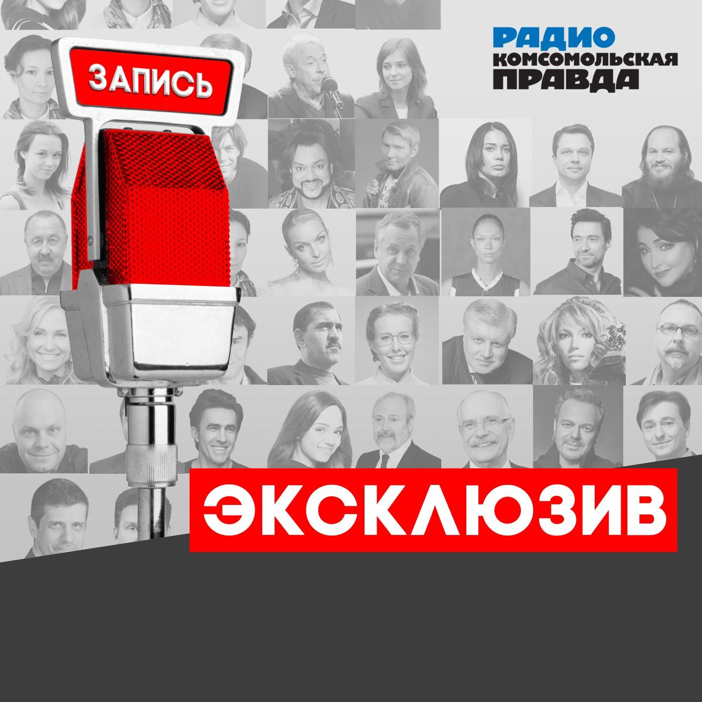 Радио «Комсомольская правда» / Интервью с Сергеем Безруковым