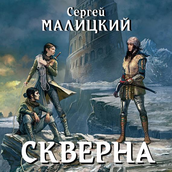 Сергей Малицкий Скверна цена