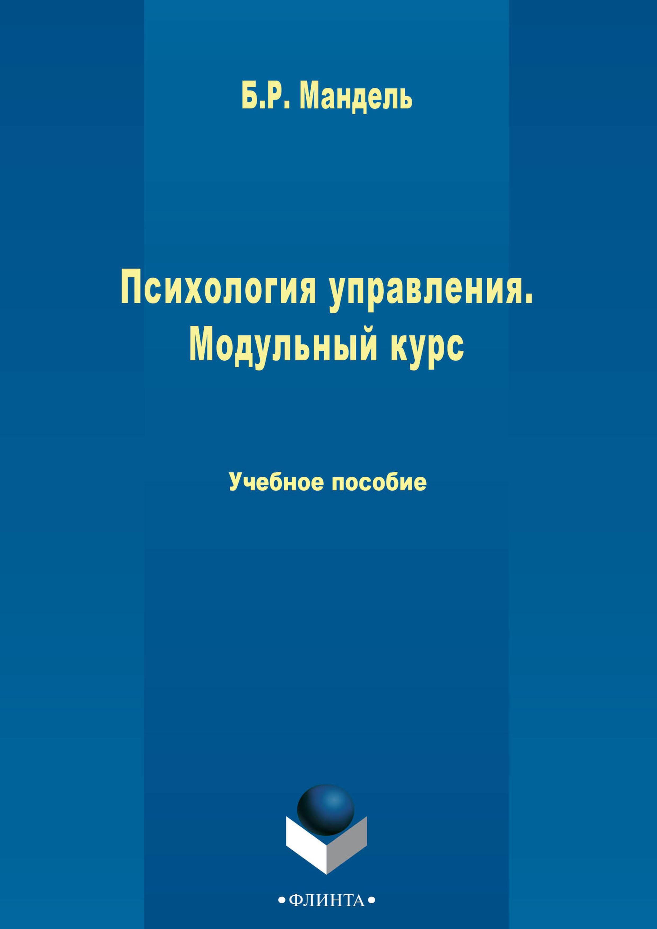 Б. Р. Мандель Психология управления. Модульный курс