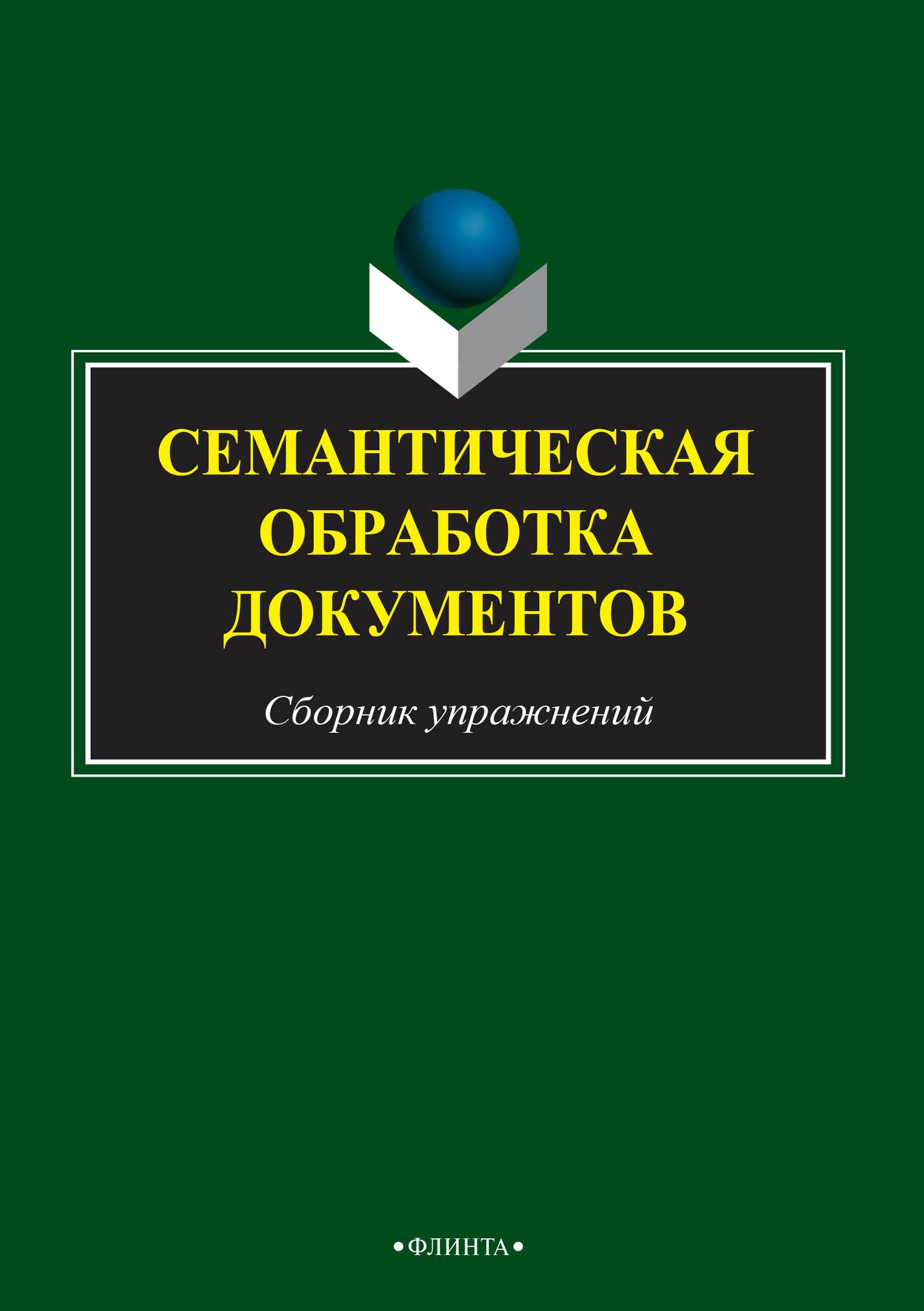 Отсутствует Семантическая обработка документов смирнов с электронная обработка документов xml javascript jdbc практическое пособие для менеджеров