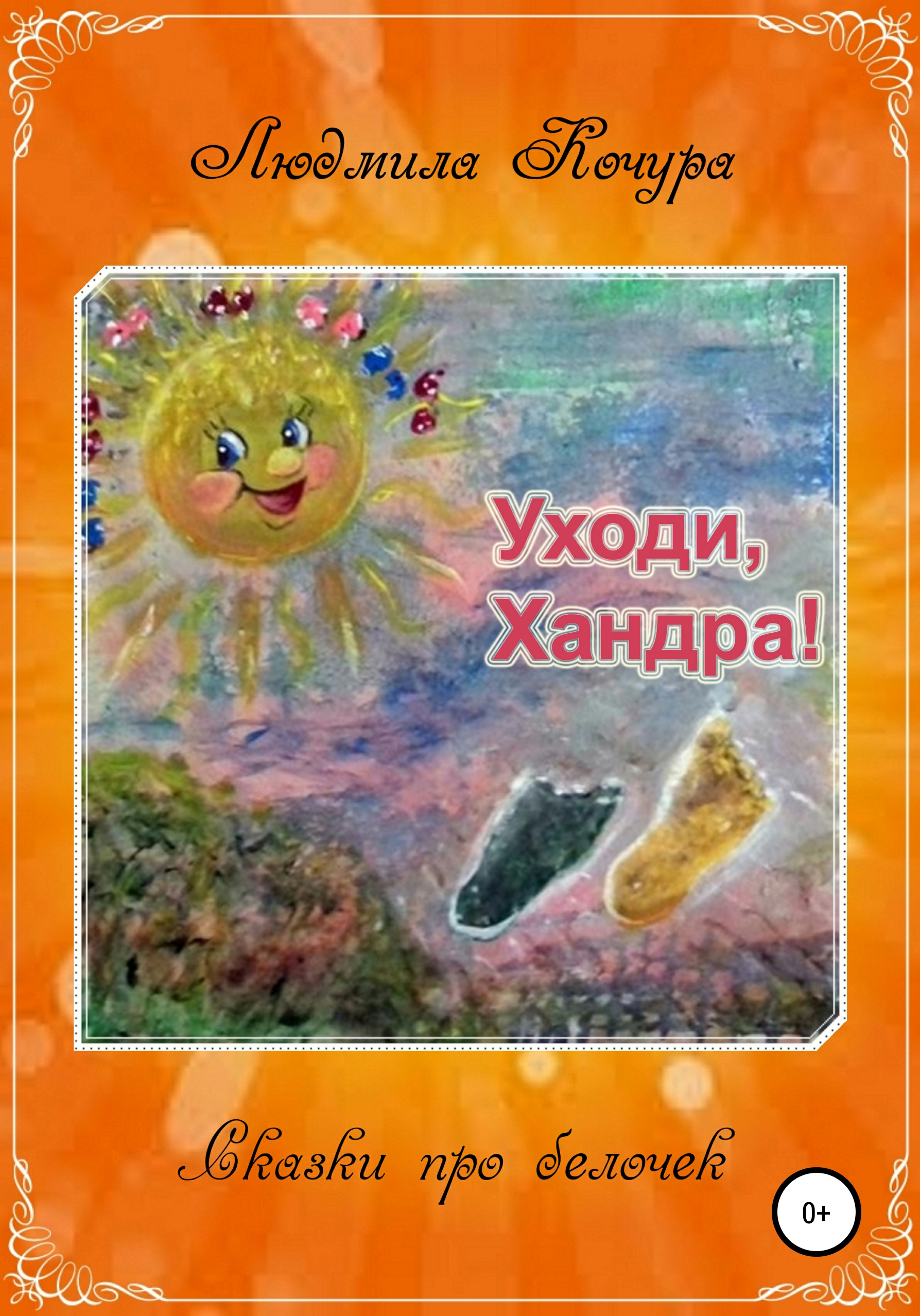 Людмила Анатольевна Кочура Сказка про белочек. Книга 2. Уходи, Хандра!