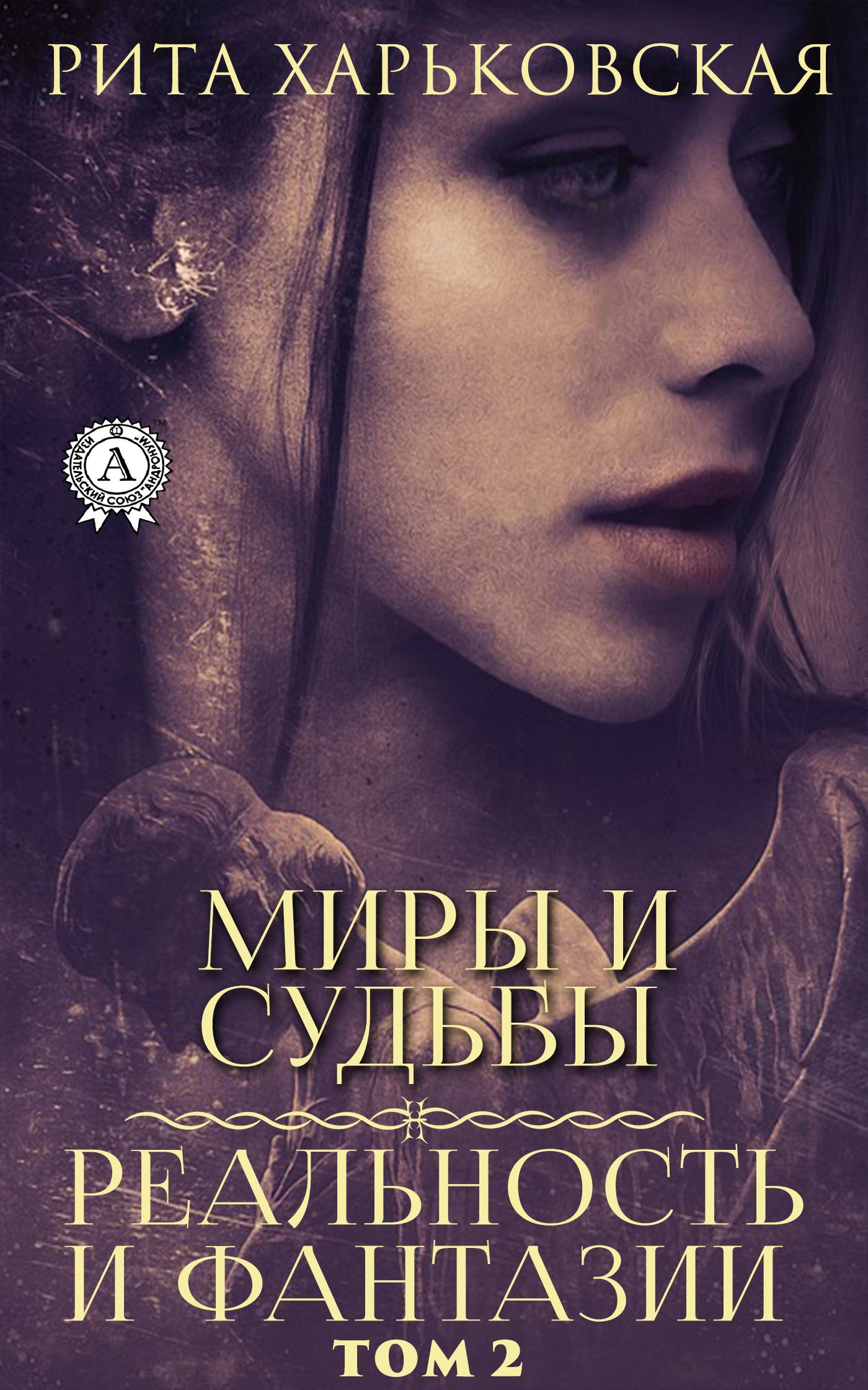 Рита Харьковская / Миры и судьбы. Том 2