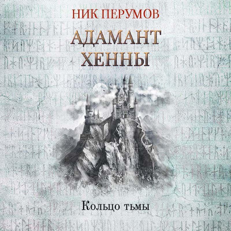 Ник Перумов Адамант Хенны ник перумов исправленному верить сборник