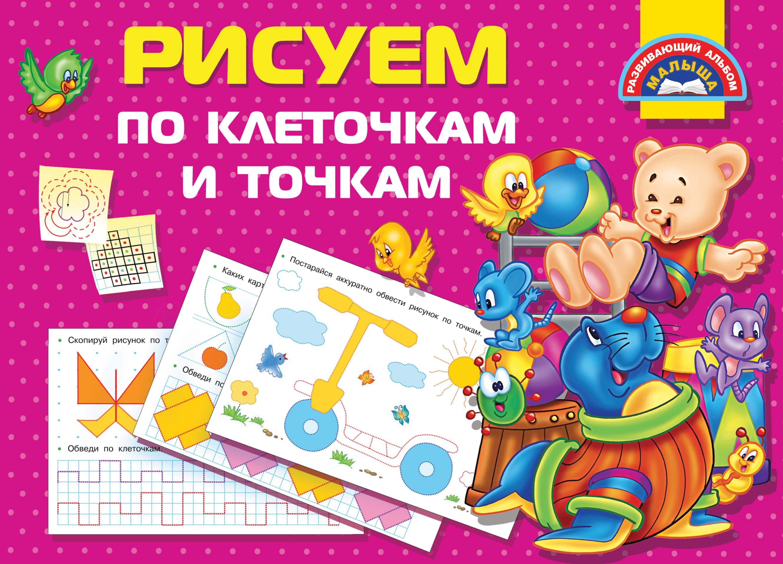 В. Г. Дмитриева Рисуем по клеточкам и точкам дмитриева в г двинина л в рисуем по клеточкам и точкам с наклейками