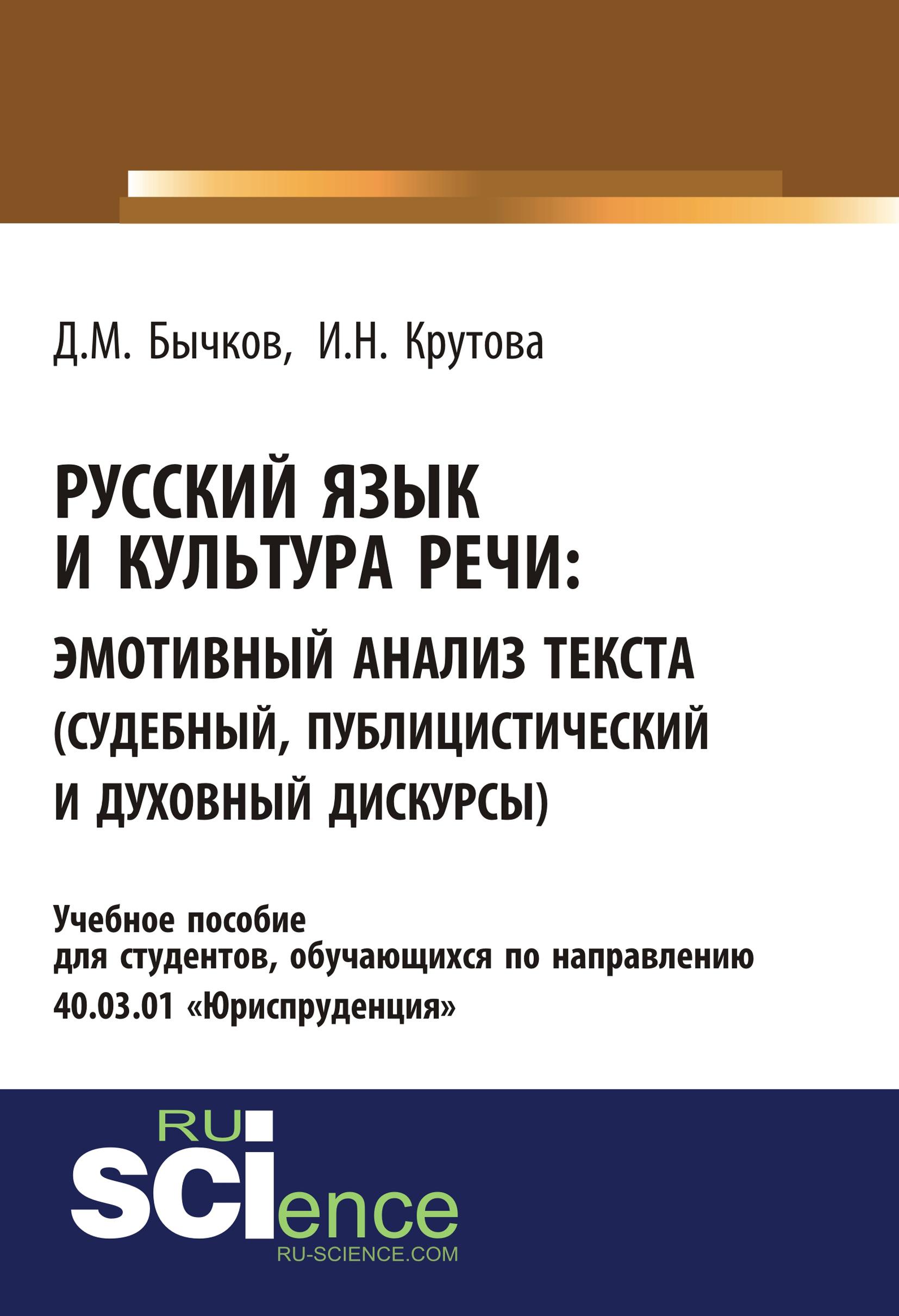 Д. Н. Бычков Русский язык и культура речи. Эмотивный анализ текста (судебный, публицистический и духовный дискурсы)