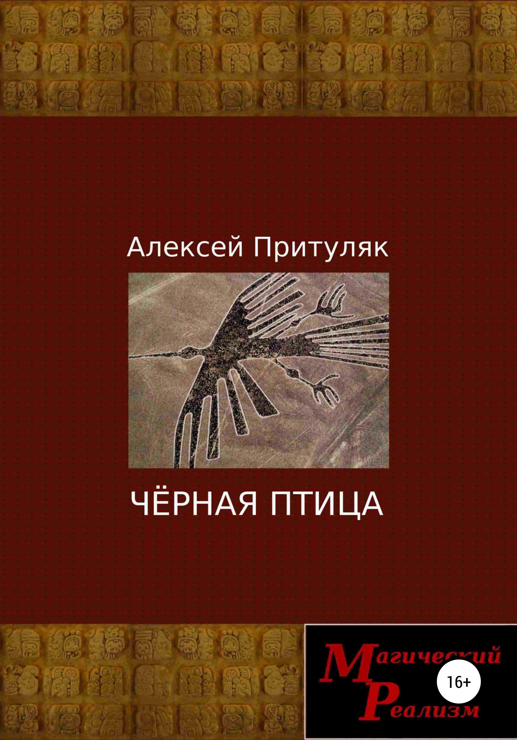 цена на Алексей Притуляк Чёрная птица