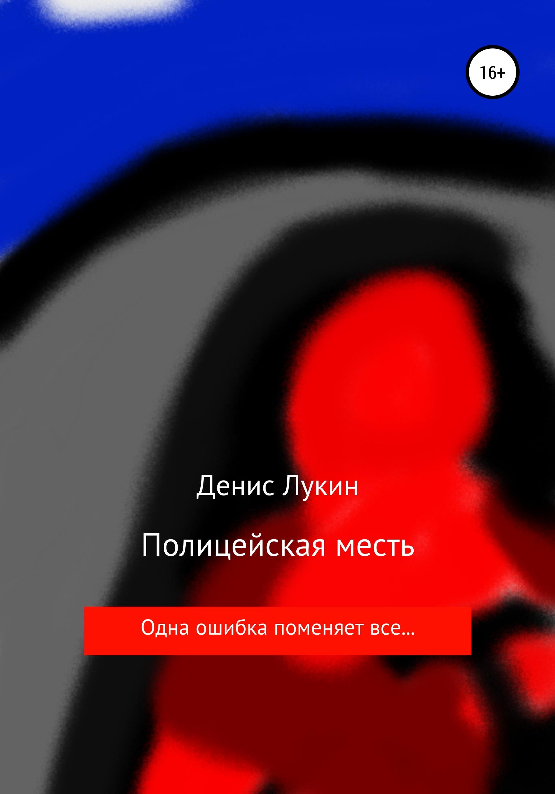 Денис Анатольевич Лукин Полицейская месть денис анатольевич власов эликсир