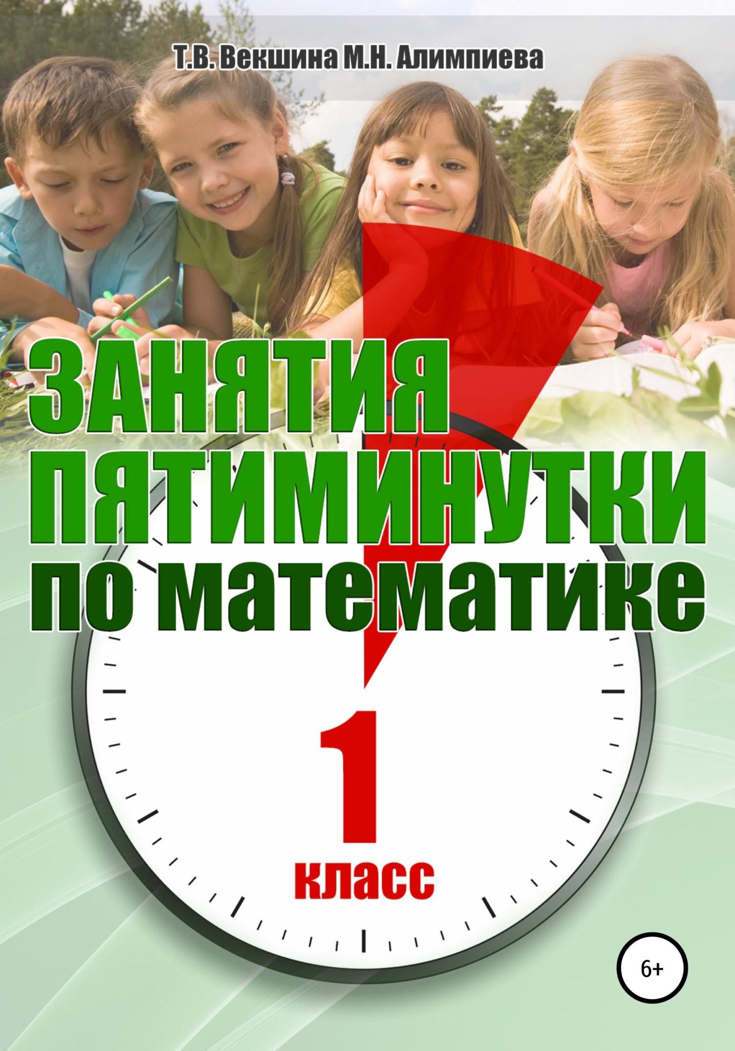 Занятия-пятиминутки по математике. 1 класс ( М. Н. Алимпиева  )