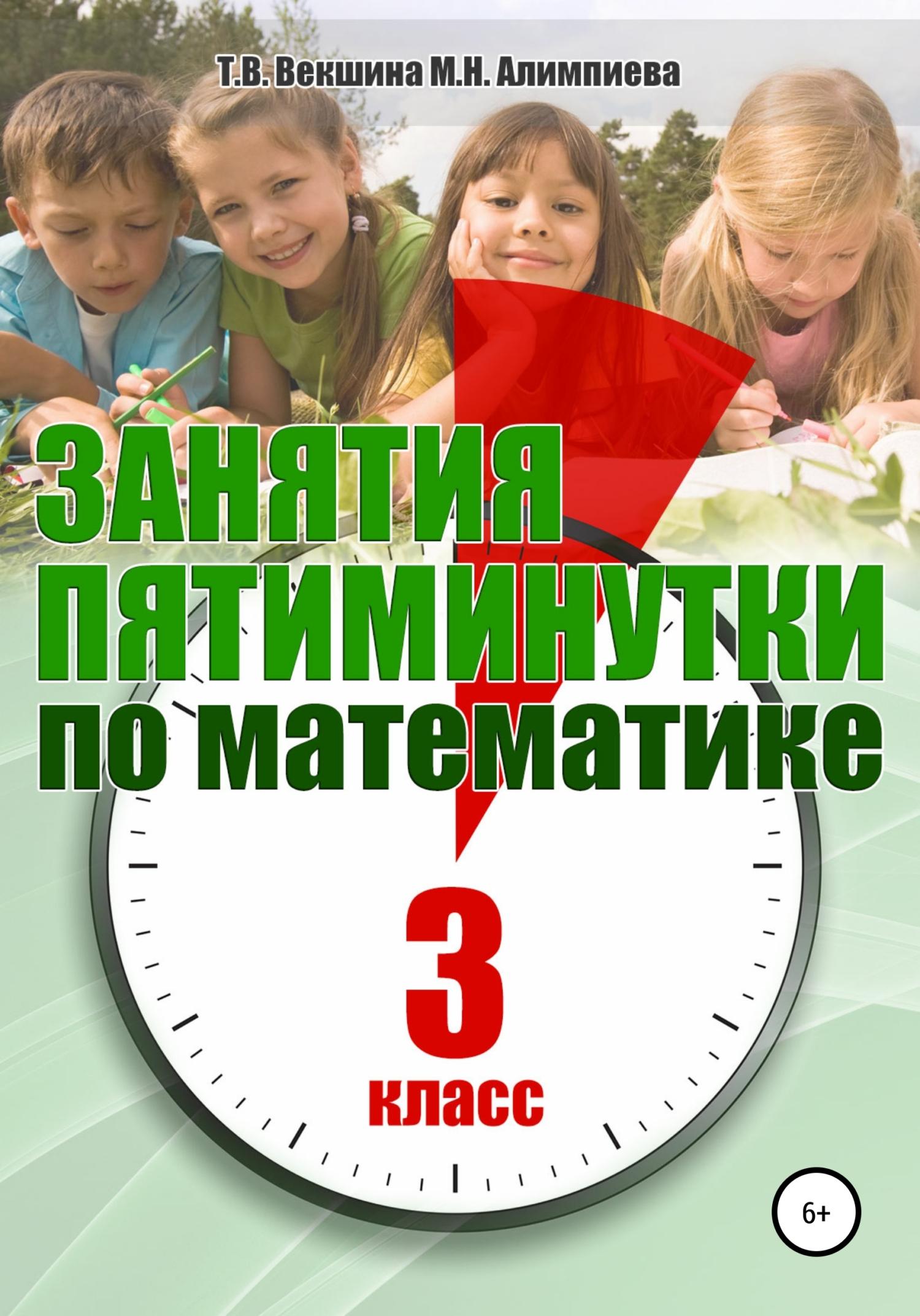 Занятия-пятиминутки по математике. 3 класс ( М. Н. Алимпиева  )