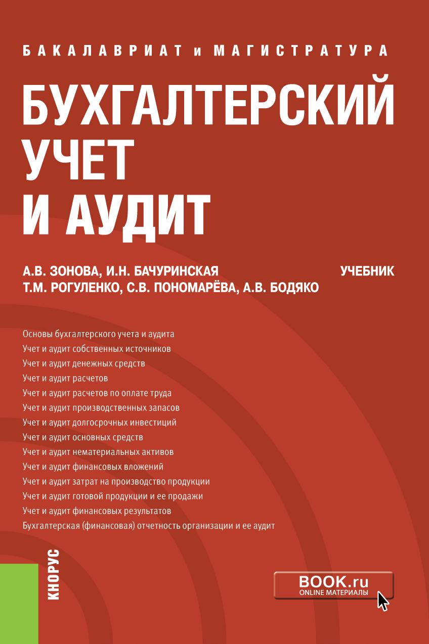 Бухгалтерский учет и аудит ( И. Н. Бачуринская  )