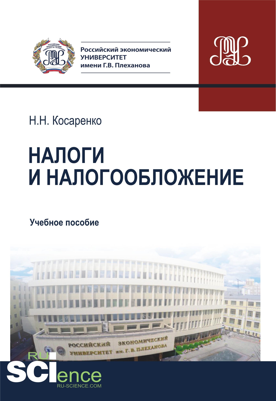 Налоги и налогообложение ( Н. Н. Косаренко  )
