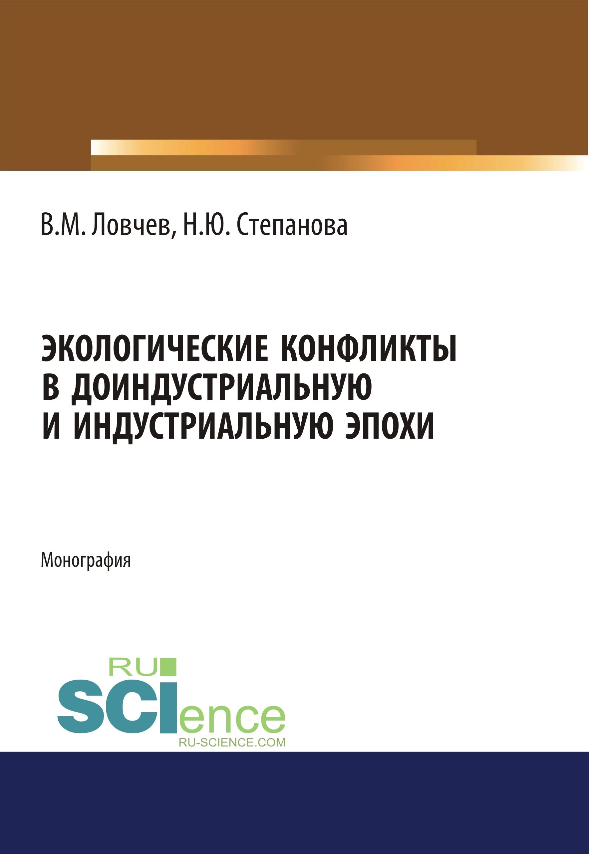В. М. Ловчев Экологические конфликты в доиндустриальную и индустриальную эпохи в м фалин конфликты в кремле