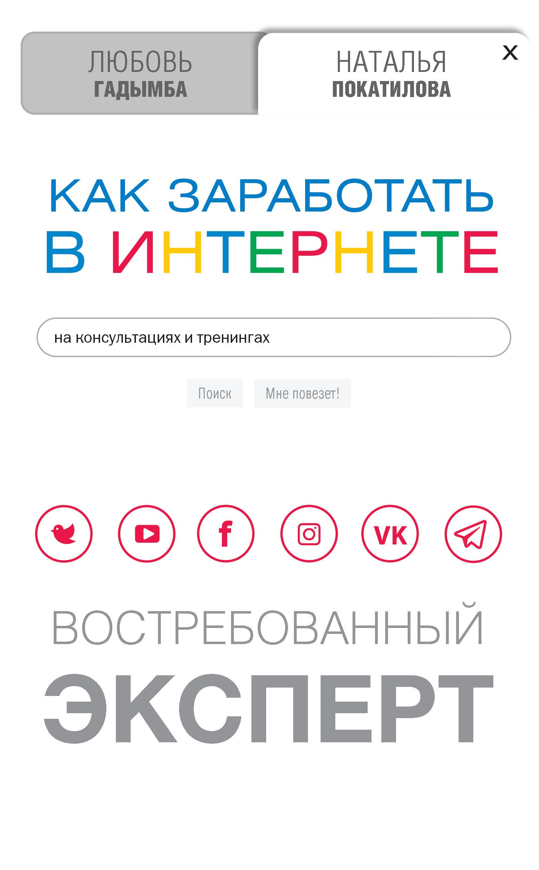 Любовь Гадымба, Наталья Покатилова «Как заработать в Интернете на консультациях и тренингах. Востребованный эксперт»