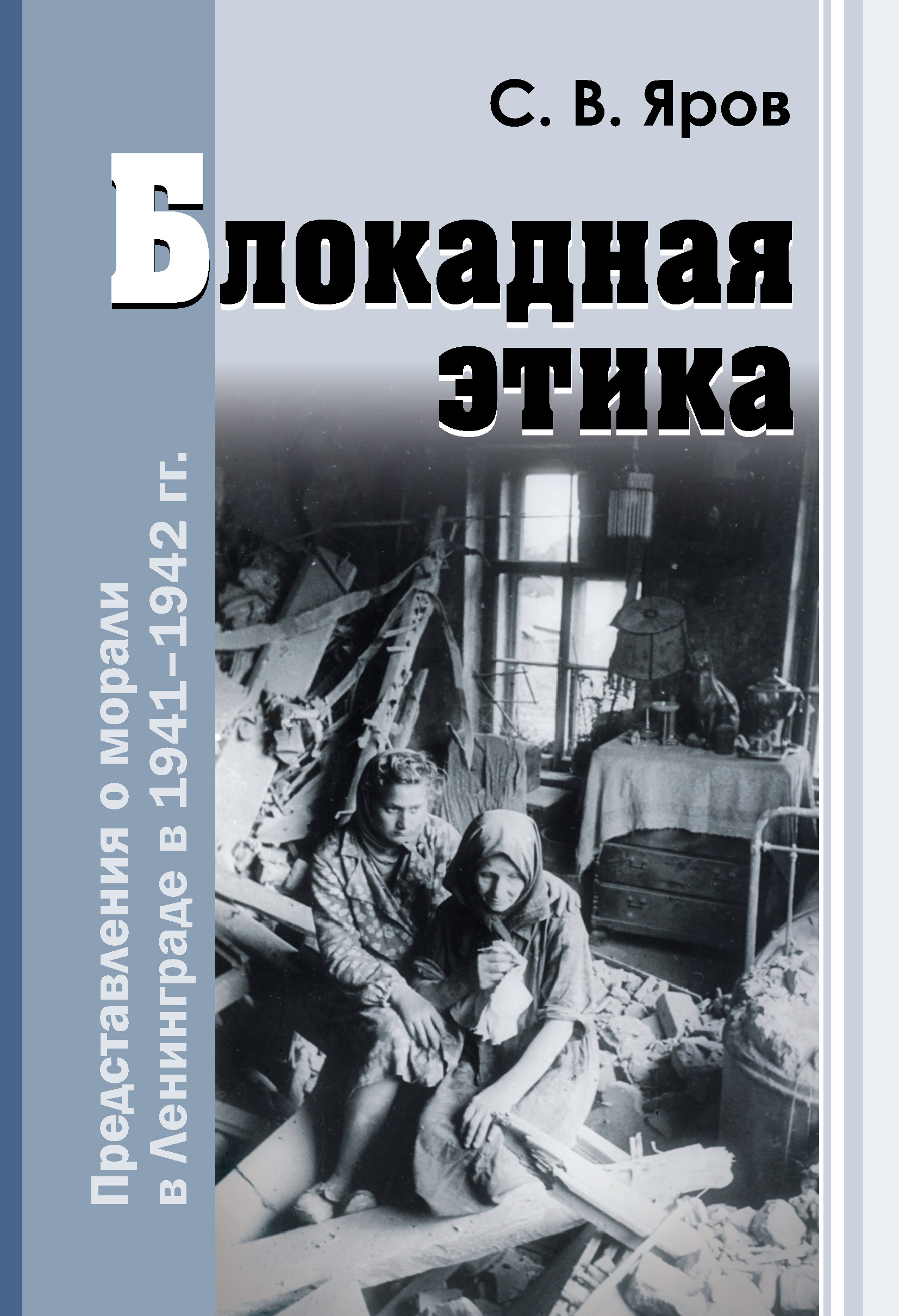 Сергей Яров Блокадная этика. Представления о морали в Ленинграде в 1941–1942 гг. джон колтрейн маккой тайнер стив дэвис элвин джонс john coltrane my favorite things lp