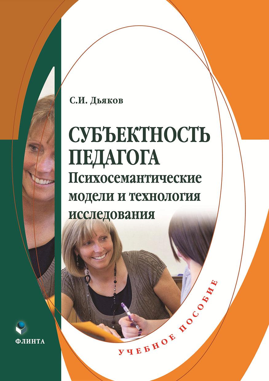 Субъектность педагога. Психосемантические модели и технология исследования ( С. И. Дьяков  )