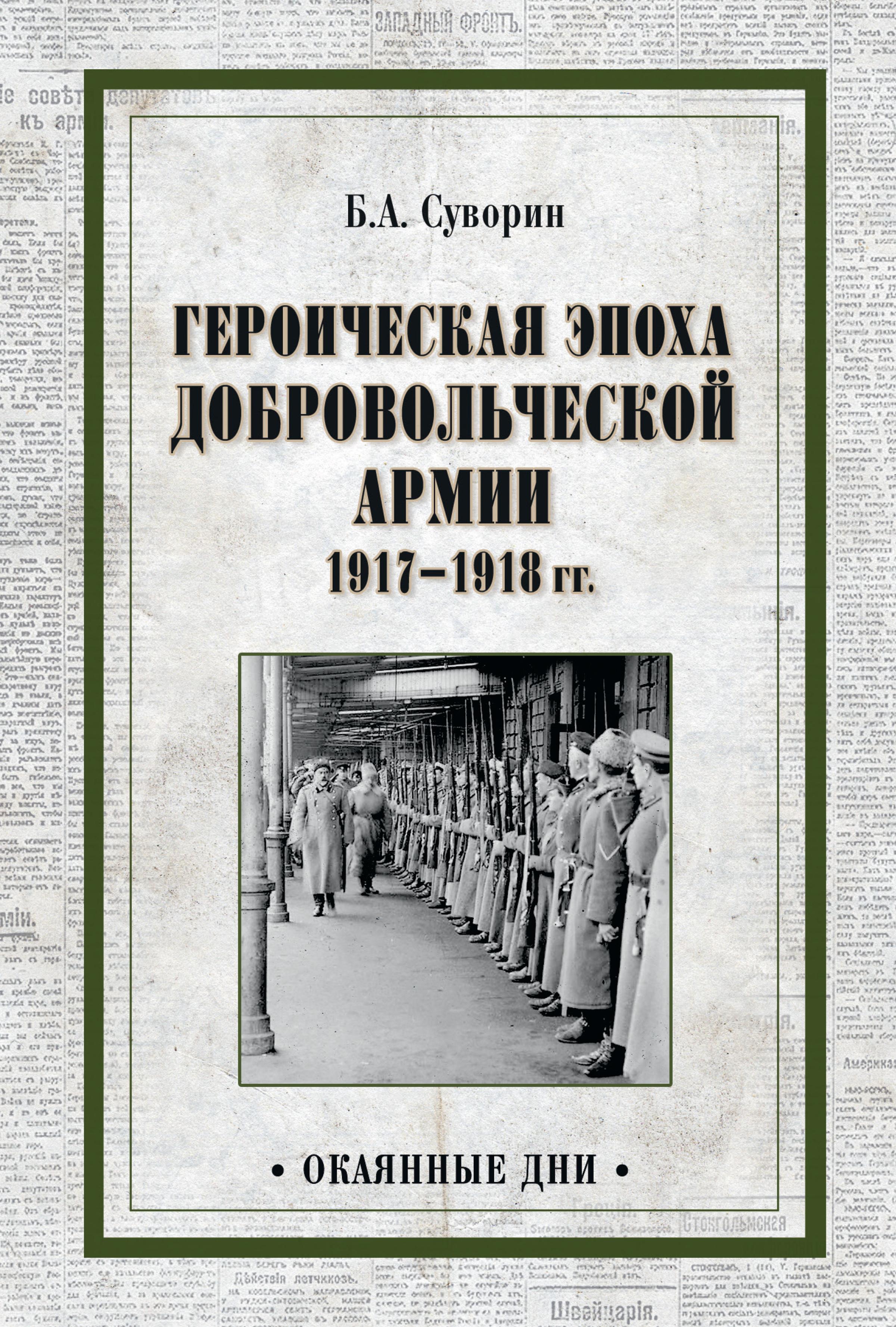 Героическая эпоха Добровольческой армии 1917—1918 гг.