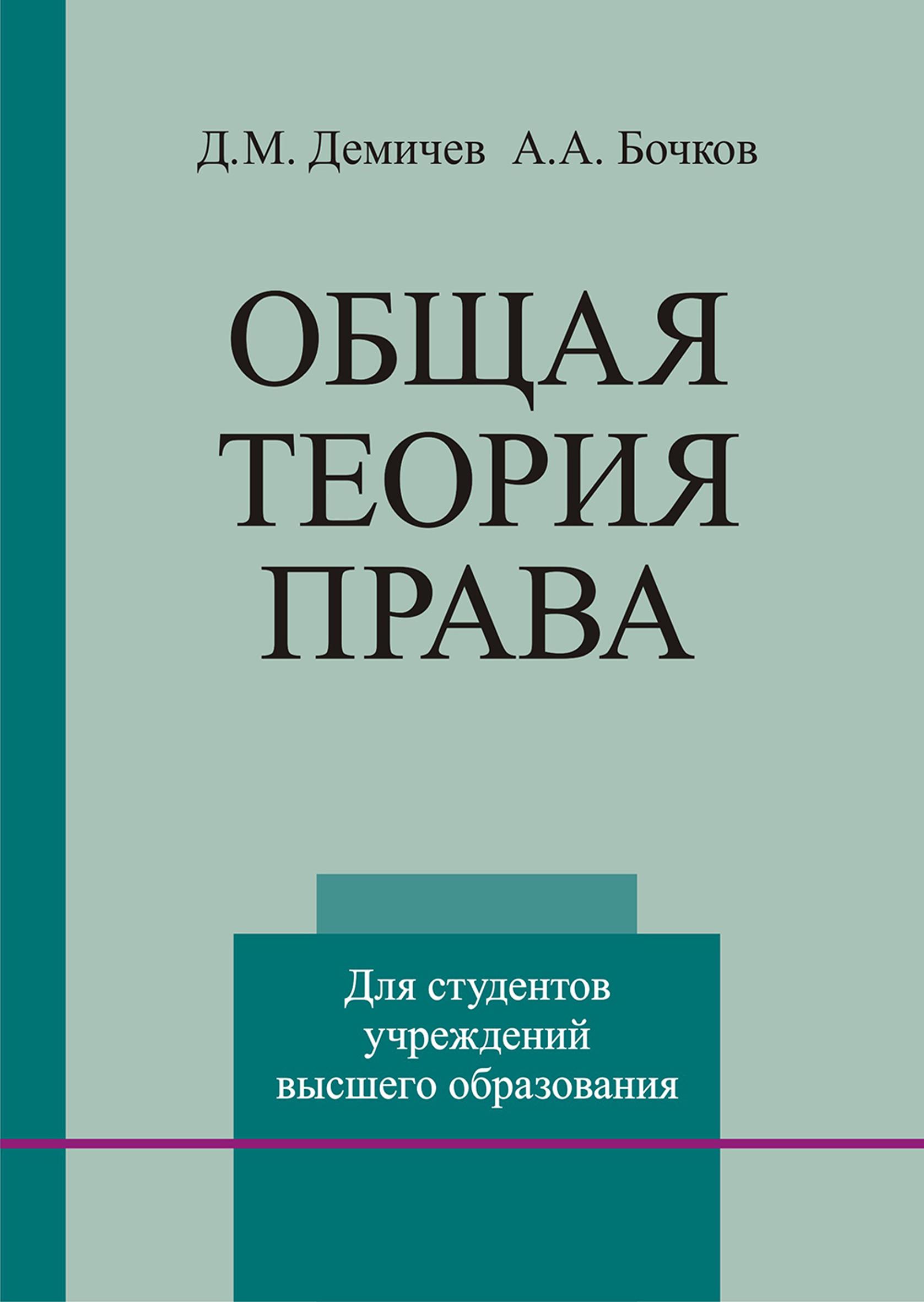 Общая теория права ( Д. М. Демичев  )