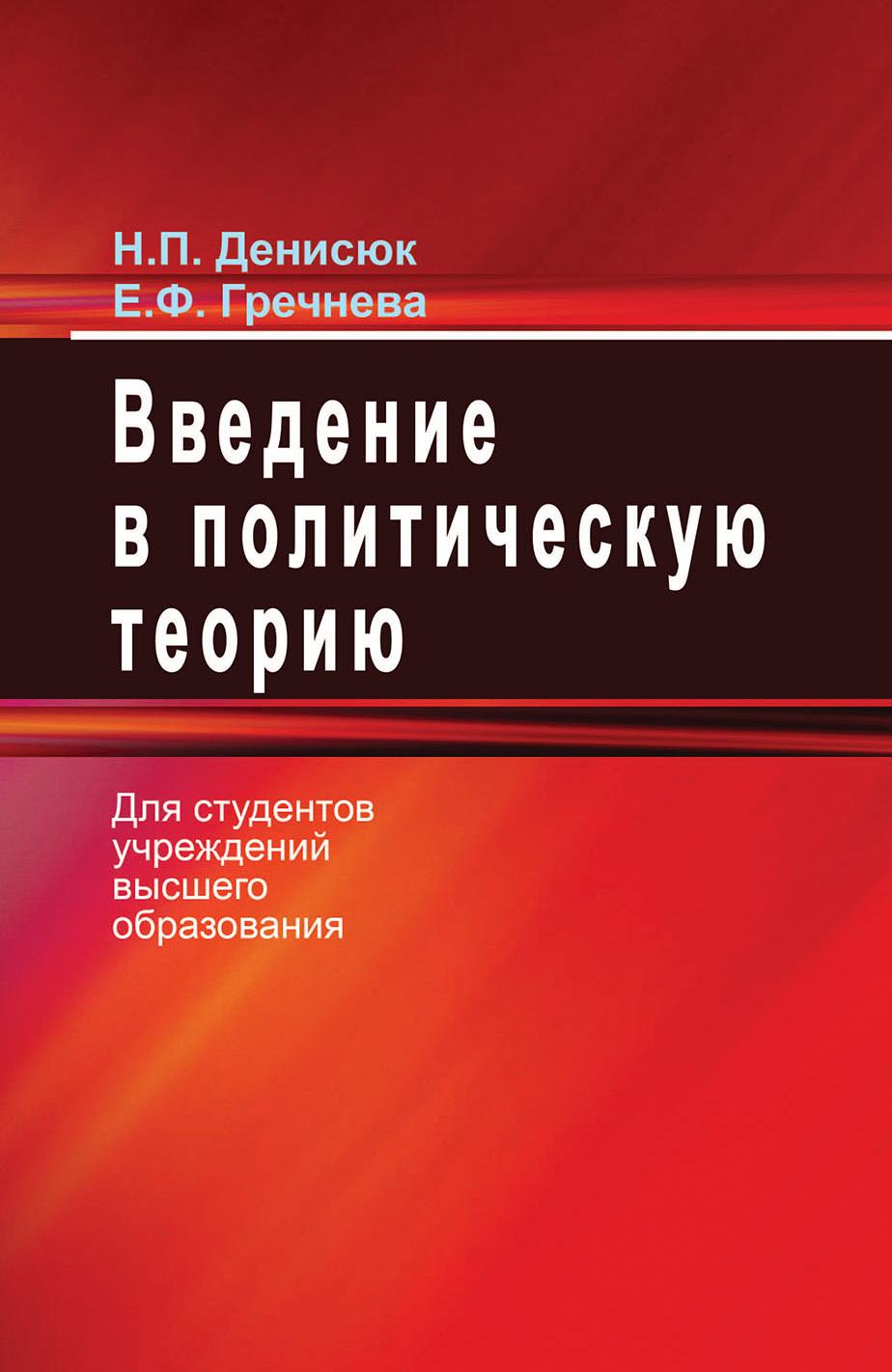 Введение в политическую теорию ( Н. П. Денисюк  )
