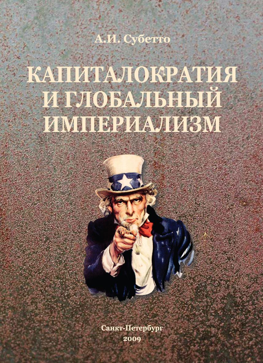 А. И. Субетто Капиталократия и глобальный империализм а и субетто капиталократия и глобальный империализм
