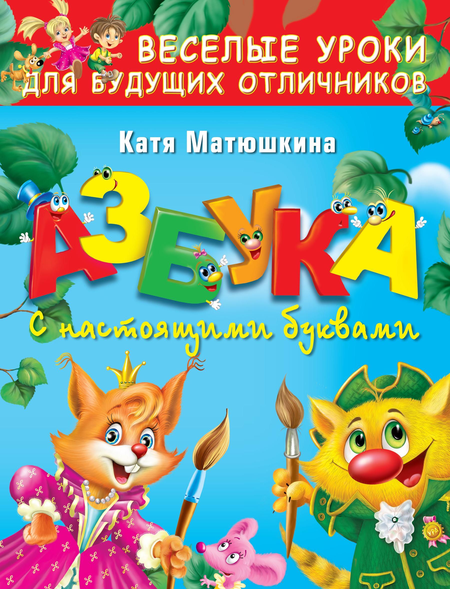Катя Матюшкина Азбука с настоящими буквами