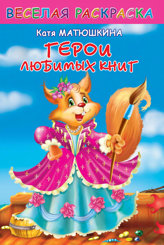 Катя Матюшкина Веселая раскраска. Герои любимых книг контейнер для стирального порошка violet ротанг