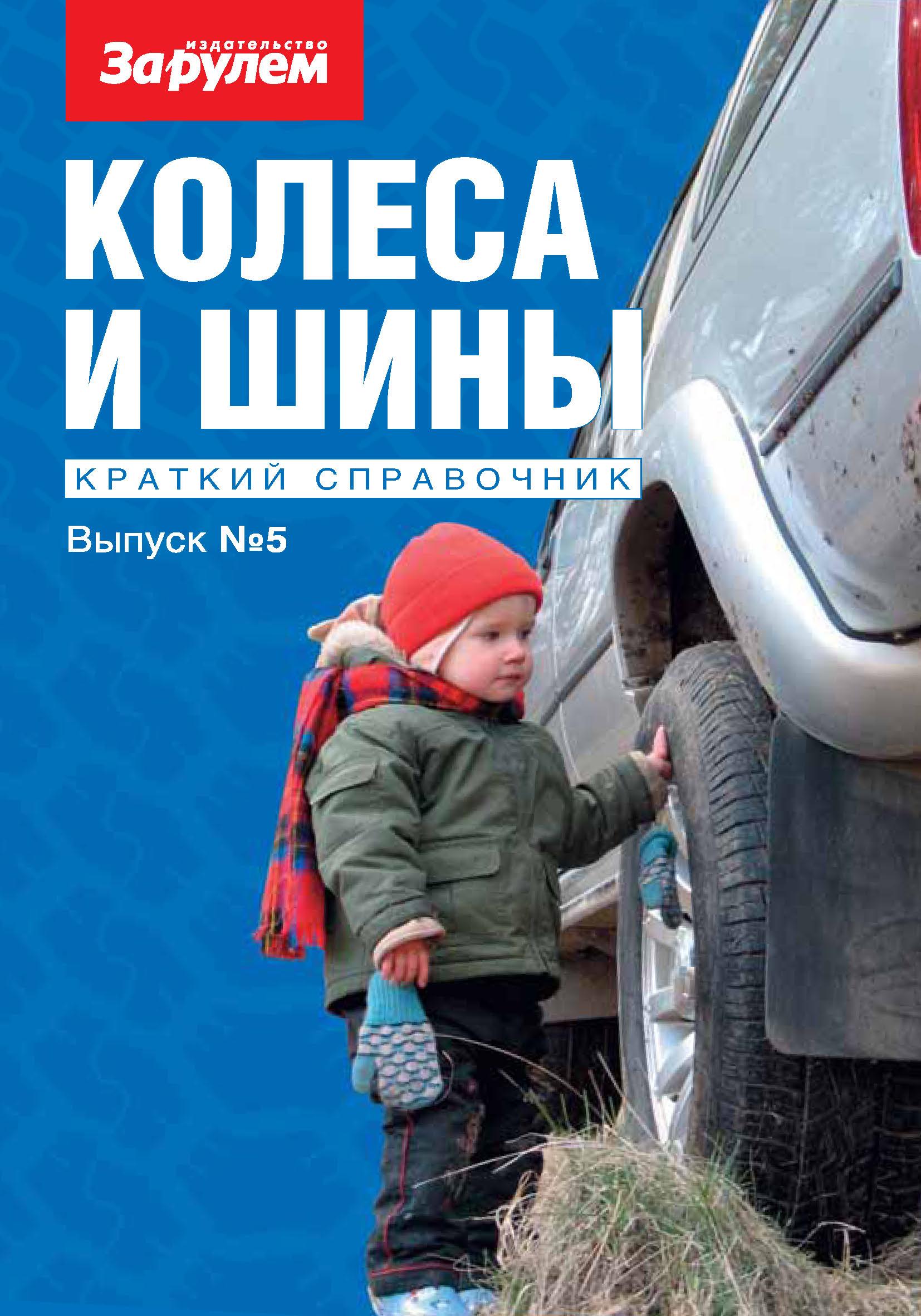 Отсутствует Колеса и шины. Краткий справочник. Выпуск №5