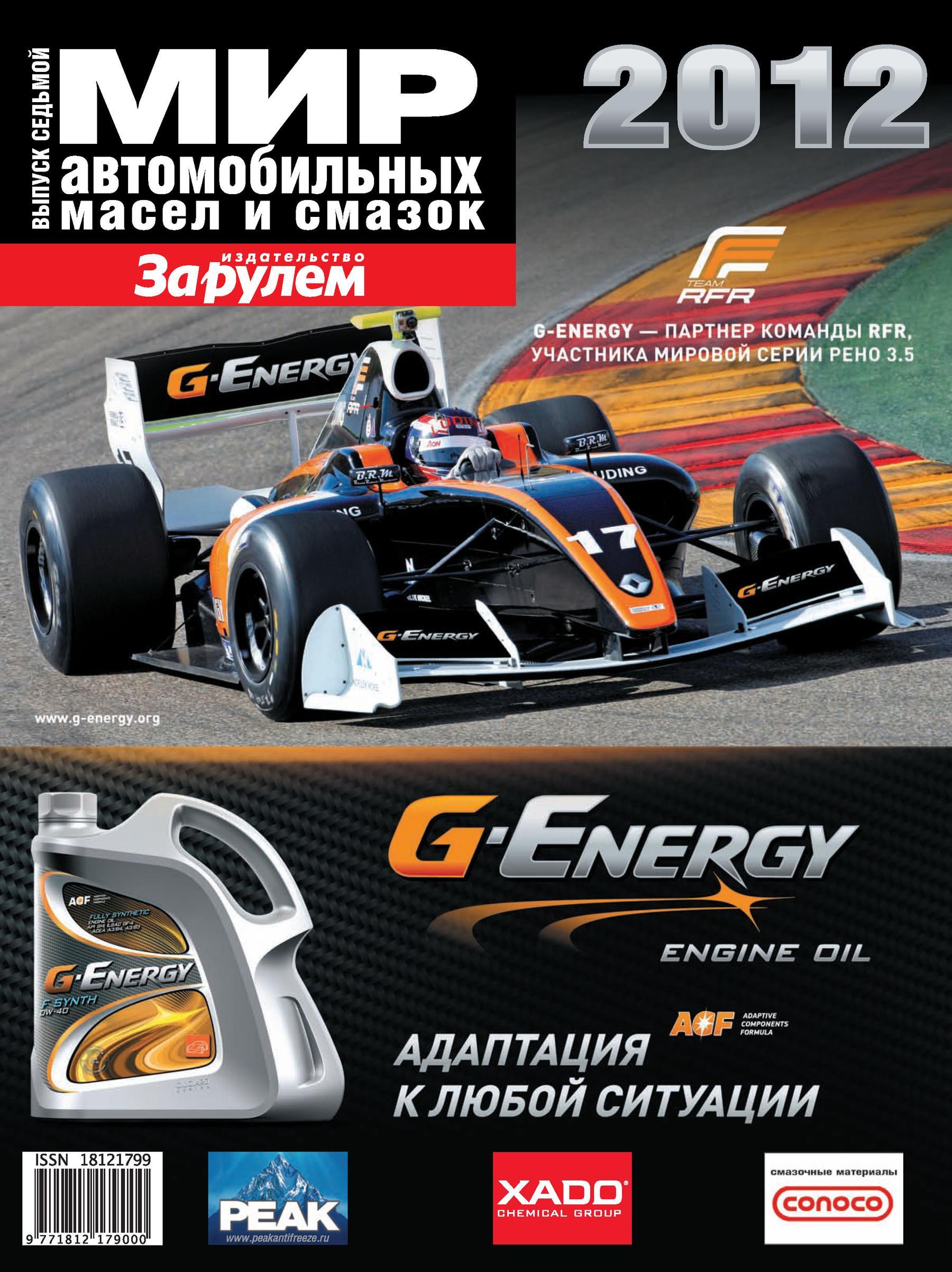 Отсутствует Мир автомобильных масел и смазок №7/2012