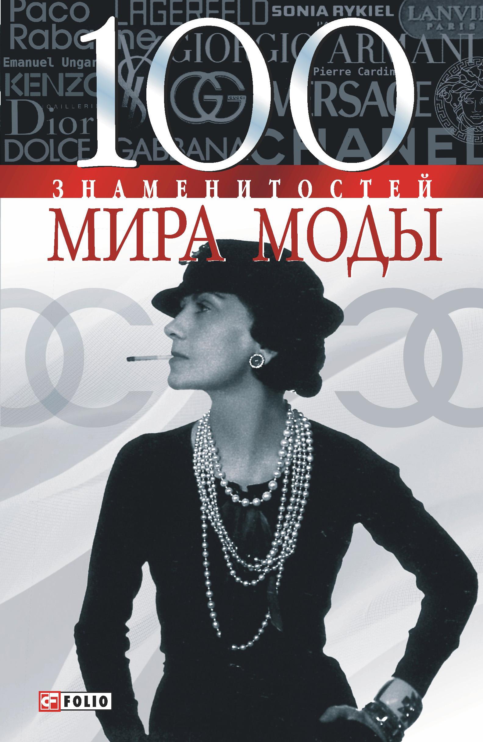Валентина Скляренко 100 знаменитостей мира моды