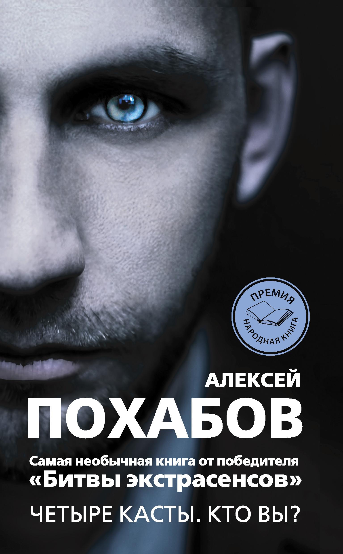 Алексей Похабов Четыре касты. Кто вы?