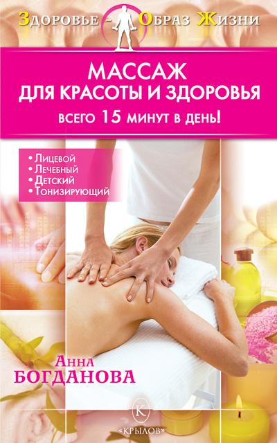 Анна Богданова / Массаж для красоты и здоровья
