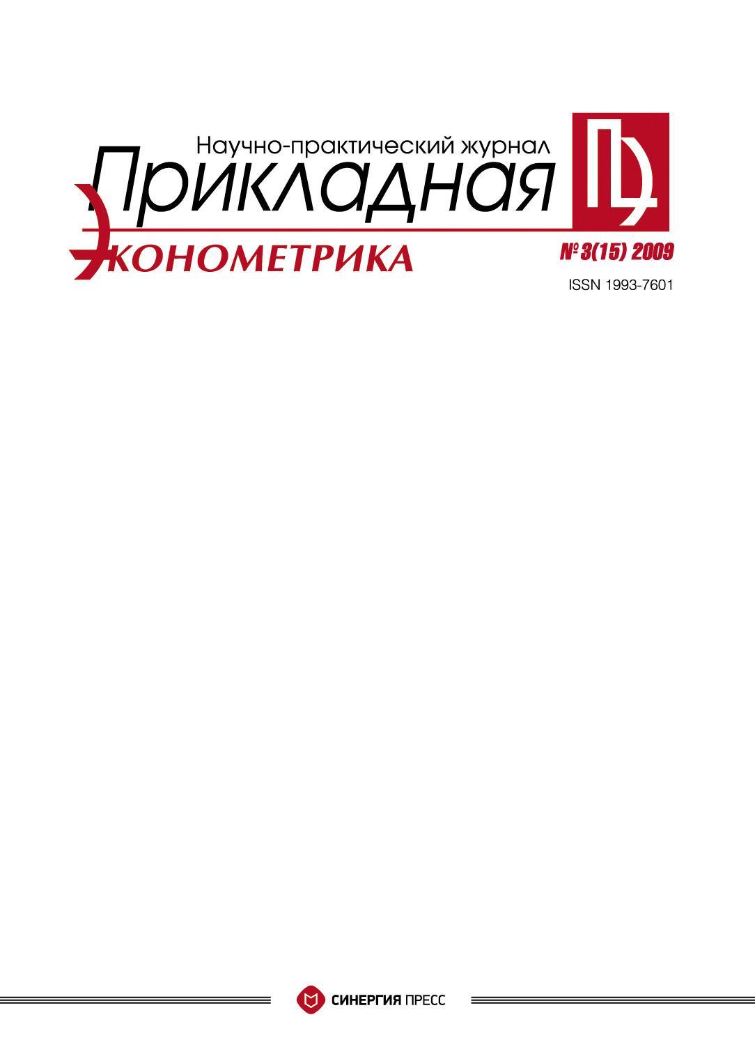 Отсутствует Прикладная эконометрика №3 (15) 2009 отсутствует прикладная эконометрика 3 39 2015