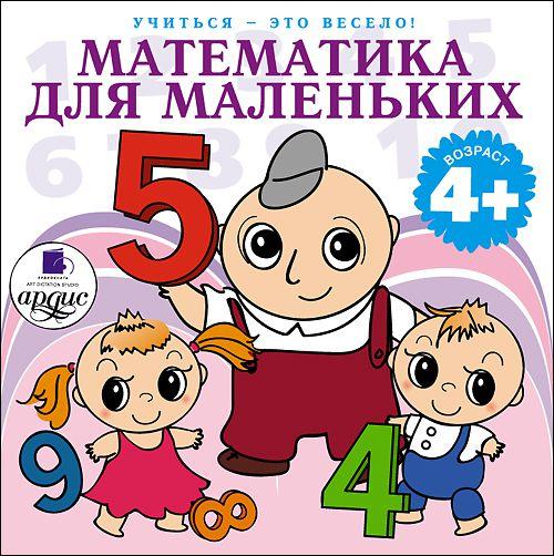 Л.А. Яртова Математика для маленьких. 40 веселых задач на сложение и вычитание в стихах clever тесты и задания нескучные уроки математики математика в стихах сложение вычитание умножение