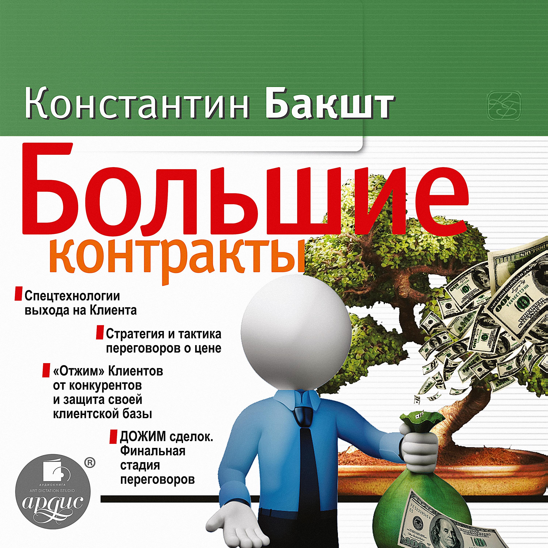Константин Бакшт Большие контракты константин бакшт жизненные цели