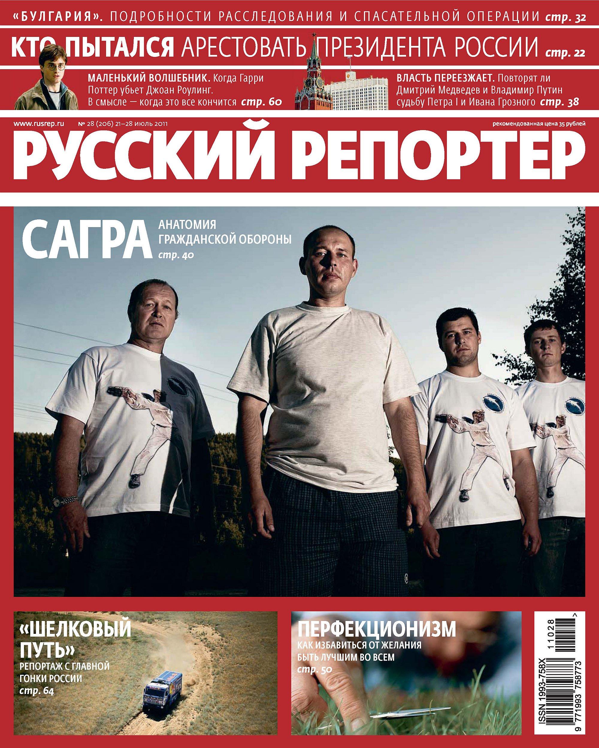 Отсутствует Русский Репортер №28/2011 отсутствует русский репортер 45 2011