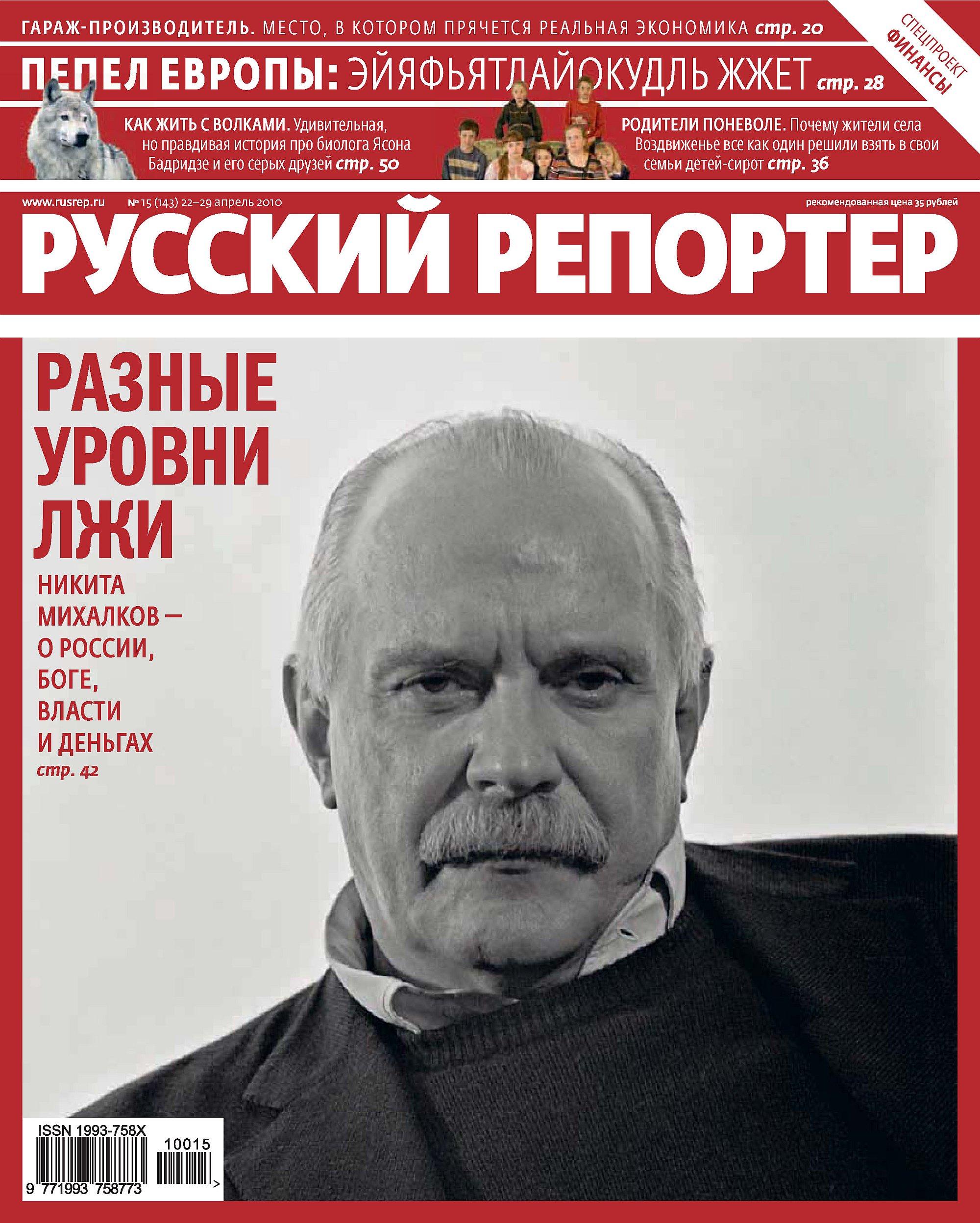 Отсутствует Русский Репортер №15/2010 отсутствует русский репортер 27 2010