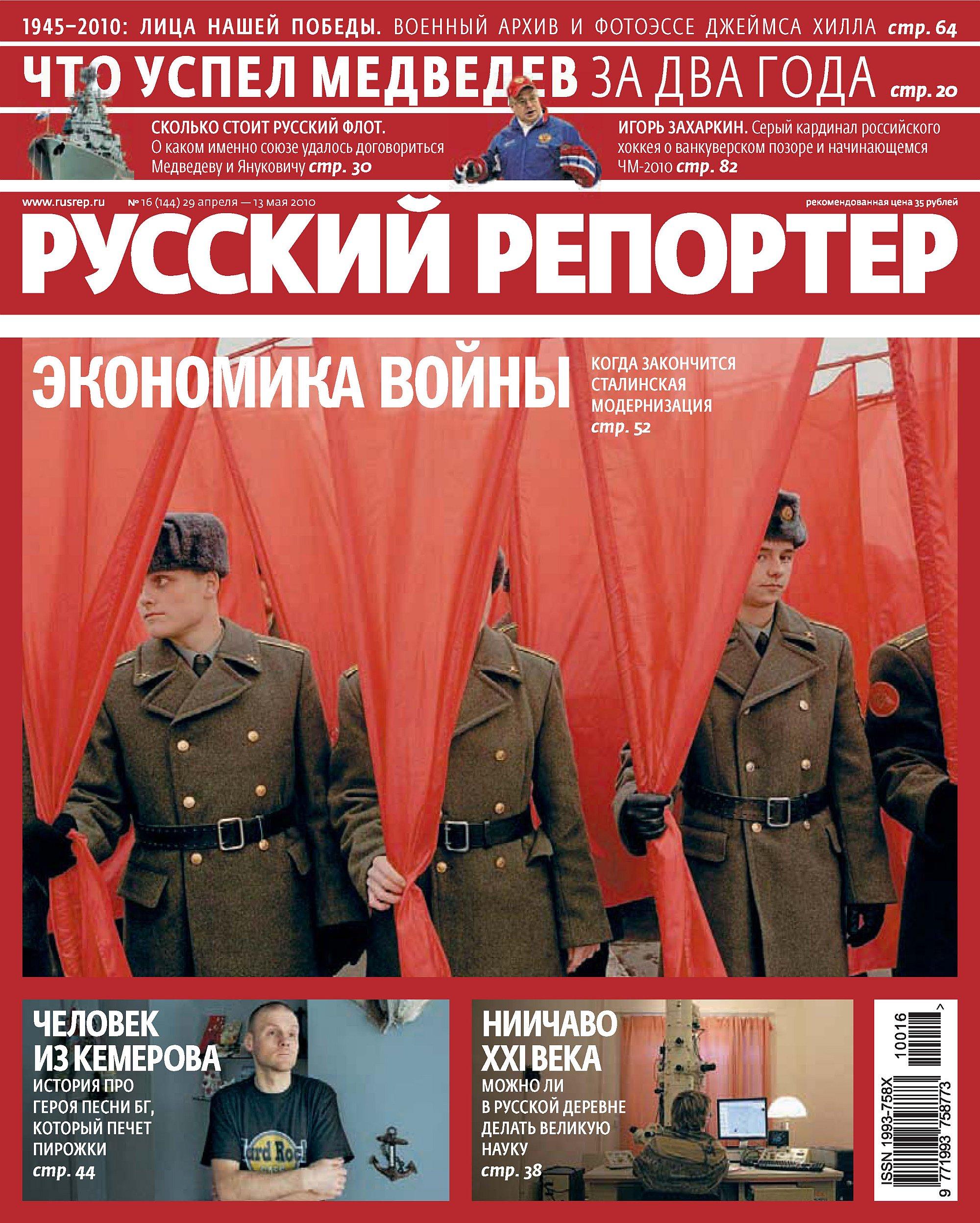 Отсутствует Русский Репортер №16/2010 отсутствует русский репортер 15 2010