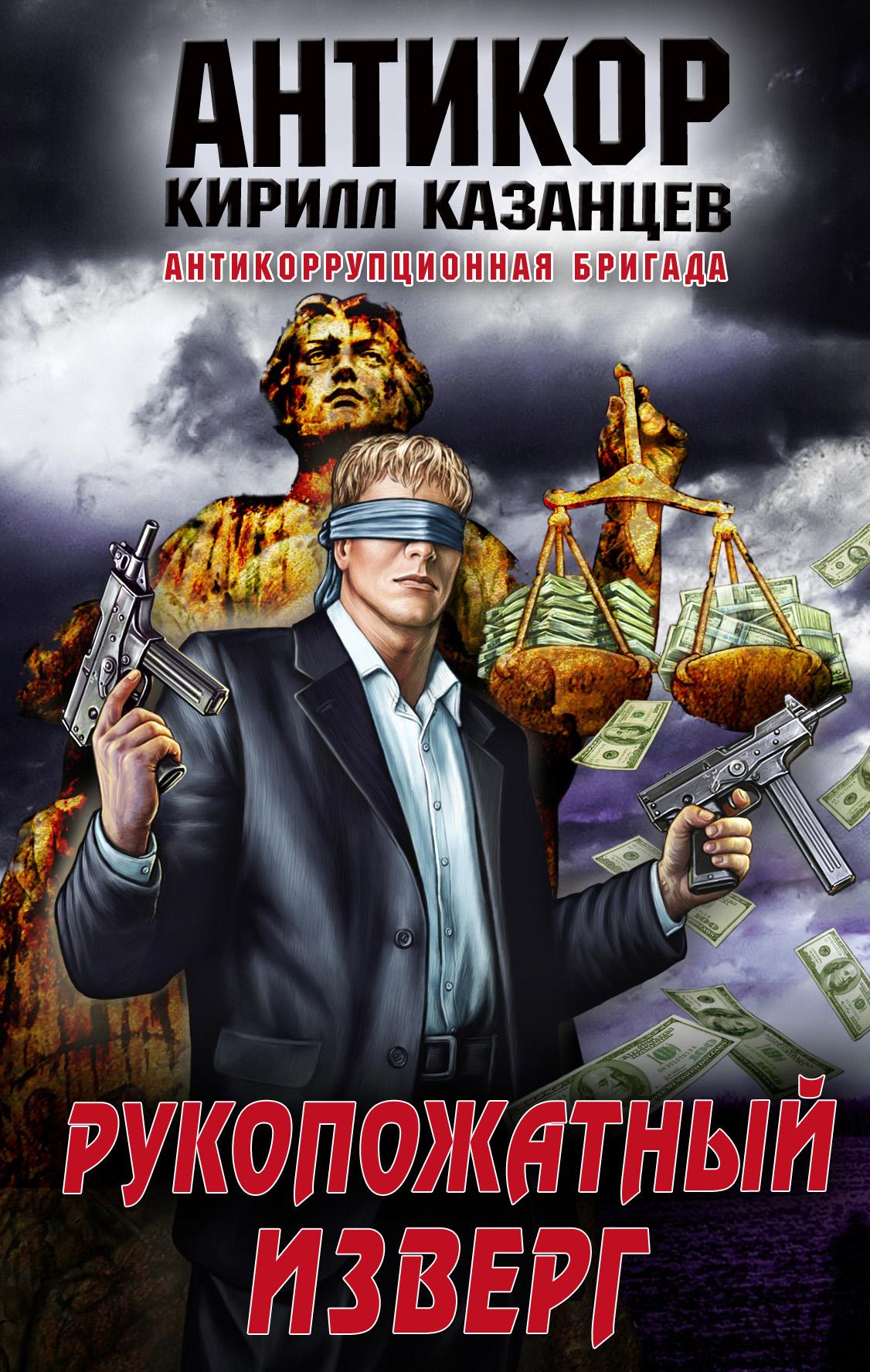 Кирилл Казанцев Рукопожатный изверг