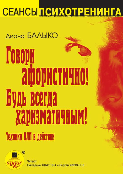 купить Диана Балыко Говори афористично! Будь всегда харизматичным! по цене 249 рублей